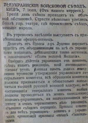 Про 2-ий Всеукраїнський військовий з'їзд — з всеросійських газет. 6-7 червня 1917 р.