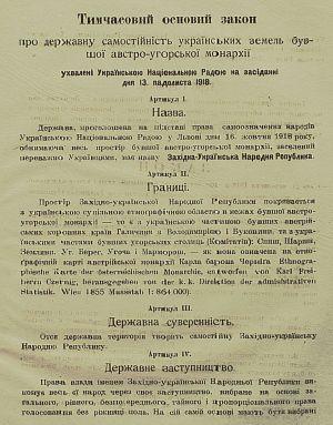 Тимчасовий основний закон про державну самостійність українських земель бувшої Австро-угорської монархії. 13 листопада 1918 р.