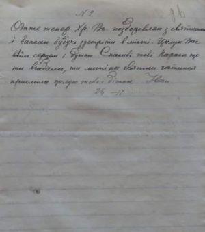 Ненадіслані листи українських військовополонених табору у Фрайштадті...