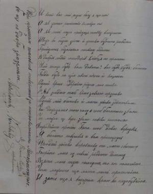 Вірші військовополонених табору у Фрайштадті (Австрія).