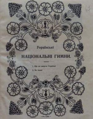 """Українські національні гімни """"Ще не вмерла Україна!""""..."""
