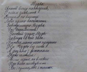 """Вірш """"Різдво"""" військовополоненого Онипка Бориса..."""