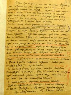 Лист військовополоненого табору у Фрайштадті....