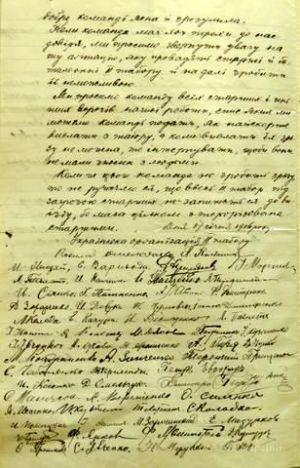 Лист Просвітнього відділу Союзу визволення України до командування...