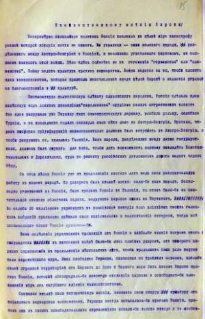 """Відозва Союзу визволення України """"До громадської думки Європи""""..."""