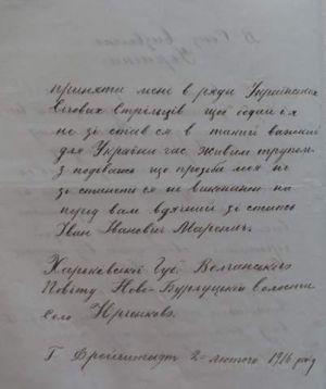 Лист військовополоненого табору у Фрайштадті...