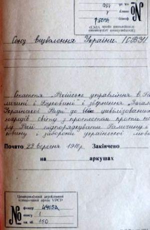 """Стаття """"Російське управління в Галичині і Буковині""""."""
