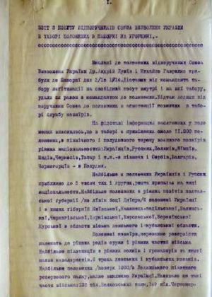 Звіт представників Союзу визволення України про побут військовополонених...