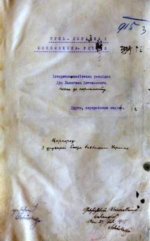 Титульна сторінка історико-політичної розвідки Л. Цегельського...