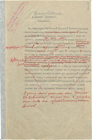 Чернетка Урочистої обітниці Директорії УНР з правками. 8 жовтня 1919 р.