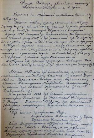 Автобіографія та список наукових праць Ф. Швеця. Б/д