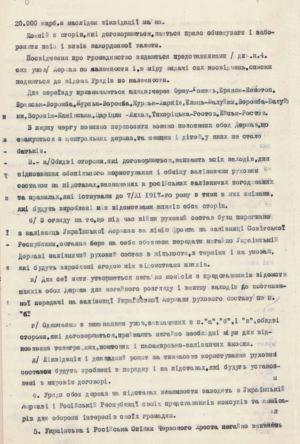Договір між Українською Державою та РСФРР про припинення воєнних дій і супровідний лист  Української мирної делегації в справі переговорів з Росією. 12, 15 червня 1918 р.