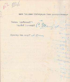 Листи голови Делегації в справі мирних переговорів з Росією С Шелухіна Міністру внутрішніх справ УД про прибуття потяга з Москви, в якому перебували більшовики, які не є членами російської делегації. 3, 7 серпня 1918 р.