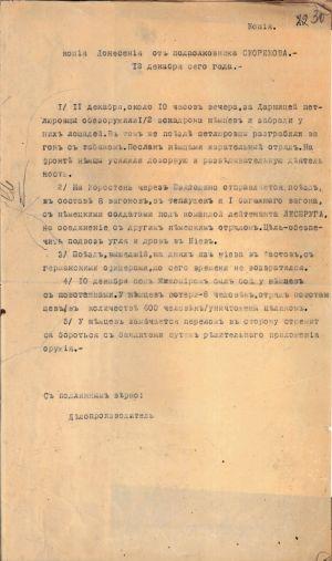 Донесення Державній варті УД про бої загонів С. Петлюри з німцями. 12 грудня 1918 р.