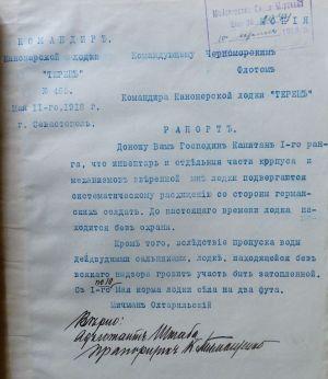 Рапорт командира канонерського човна «Терец» командувачу Чорноморським флотом про систематичне розкрадання майна німецькими солдатами. 11 травня 1918 р.