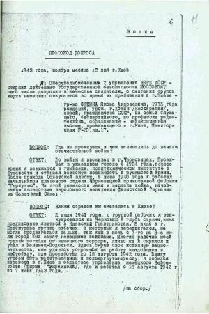 Протокол допиту полоненого Сирецького концтабору Стеюка Я. А. про масове спалювання трупів жертв нацистських окупантів у Бабиному Яру м. Києва. 28 листопада 1943 р.