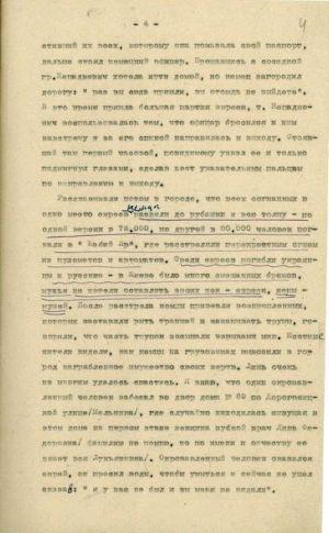 Із спогадів художника Прахова Н. І. про масовий розстріл єврейського населення м. Києва. 29 вересня 1941 р.