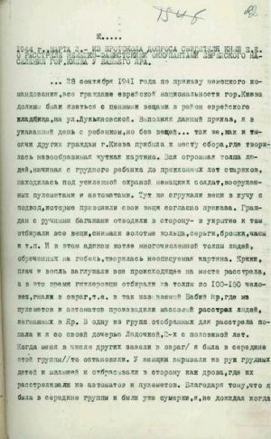 З протоколу допиту свідка Книша Є. Є. про розстріл нацистськими окупантами єврейського населення м. Києва у Бабиному Яру. 2 березня 1944 р.
