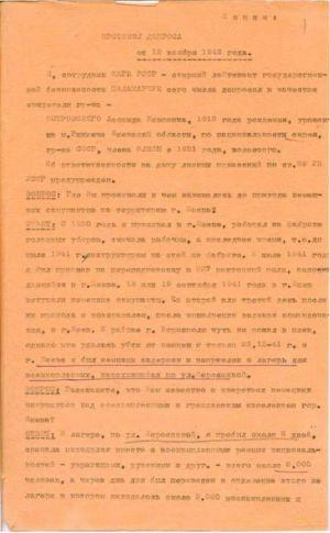 З протоколу допиту гр. м. Києва Островського Л. К. про знущання, вчинені нацистськими окупантами в м. Києві в Сирецькому концтаборі та в Бабиному Яру. 12 листопада 1943 р.