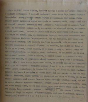 Постанови 2-го Всеукраїнського селянського з'їзду. 10-14 травня 1918 р.