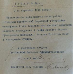Наказ Міністерства пошт і телеграфів УНР про відзначення 11 березня як день роковин Т. Шевченка. 9 березня 1918 р.
