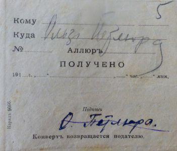 Записка С. Петлюри дружині О. Петлюрі про звільнення з-під арешту. Не раніше 12 листопада 1918 р.