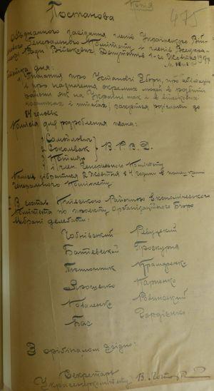 Протокол об'єднаного засідання членів Українського військового генерального комітету і Всеукраїнської ради військових депутатів. 1 жовтня 1917 р.