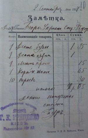 Рахунок за папір Паперового магазину Г. Гриценка у Києві для партії Українських соціалістів-федералістів. 2 вересня 1917 р.