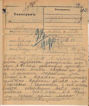Телеграма отамана [В.] Агапієва Кам'янецькому губернському комісару про повстання 1-ої радянської армії в Гомелі та перехід її на бік військ УНР. 1 квітня 1919 р.