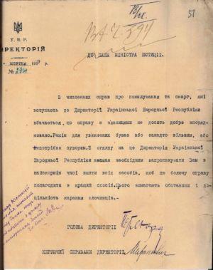 Лист Голови Директорії УНР Міністру юстиції УНР щодо впорядкування режиму у в'язницях. 8 жовтня 1919 р.