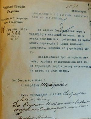 Обіжник Генерального секретаря пошт і телеграфів про обов'язкове приймання переведень та інших поштових листувань, написаних українською мовою. 14 грудня 1917 р.