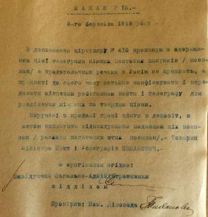 Наказ Міністерства пошт і телеграфів УНР про конфіскацію продовольчих посилок з Росії. 8 березня 1918 р.