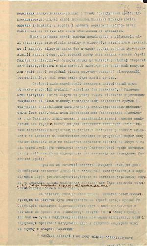Лист М. Омеляновича-Павленка Раді Державних Секретарів ЗОУНР про стан Української Галицької армії та ситуацію на фронті. Не раніше 10 червня 1919 р.