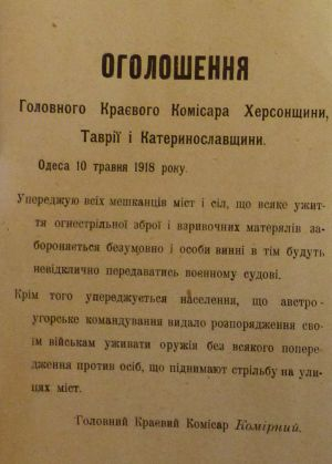 Оголошення Головного крайового комісара Херсонщини, Таврії і Катеринославщини про заборону використання зброї. 10 травня 1918 р.
