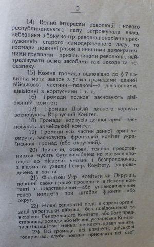 Наказ Всеукраїнського військового з'їзду. 4-11 червня 1917 р.