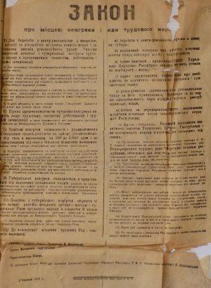 Закон УНР про місцеві конгреси і ради трудового народу. 2 березня 1919 р.
