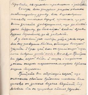 """Стаття [Д. Медвецького] """"1 Листопад"""". 1936 р."""