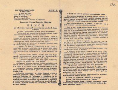Закон УНР про забезпечення родин осіб, що знаходяться на дійсній військовій службі. 30 липня 1919 р.