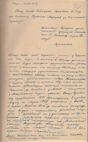 Заява Л. Сологуб голові Бібліотечно-архівного відділу при Головному управлінні мистецтв та національної культури про зарахування її на посаду. 26 серпня 1918 р.