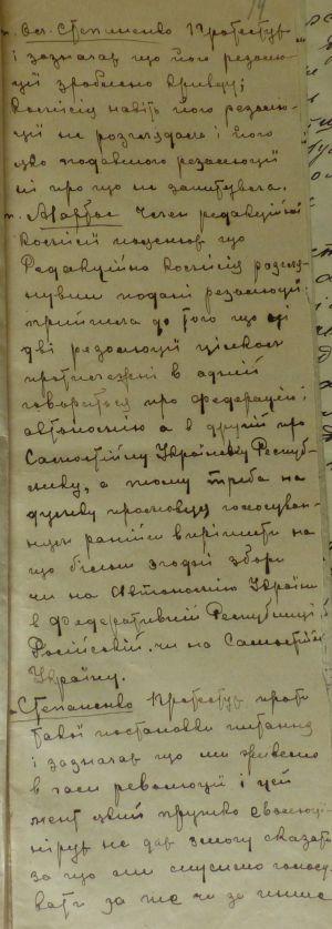 Стенограма І-го Всеукраїнського селянського з'їзду. День 3. 30 травня 1917 р.