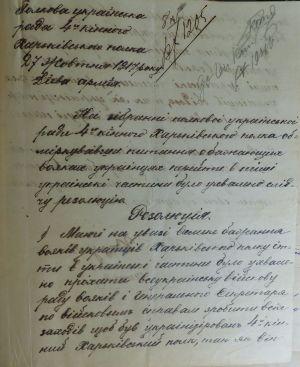 Резолюція зібрання полкової української ради 4-го кінного Харківського полку про заходи щодо українізації полку. 27 жовтня 1917 р.