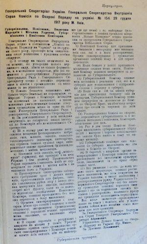 Обіжник Генерального секретаріату України, Генерального секретарства внутрішніх справ, Комісії по охороні порядку в Україні управам і комісарам про правопорядок на місцях. 29 грудня 1917 р.