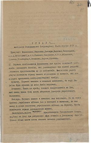 Про репресії Донського уряду проти робітників та ставлення секретаріату до цього — з журналу засідання Генерального секретаріату УЦР. 12 грудня 1917 р.