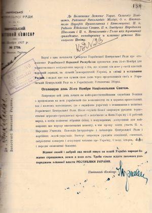 Обіжник Вінницького повітового комісара про оголошення 21 листопада Національним святом та його святкування. 10 листопада 1917 р.