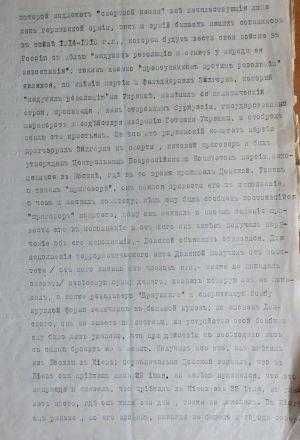 Доповідь Прокурора Київського окружного суду Міністру юстиції УД про обставини вбивства генерал-фельдмаршала фон-Ейхгорна та схематичний план здійснення злочину. 3 серпня 1918 р.
