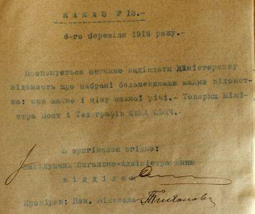 Накази Міністерства пошт і телеграфів УНР про складання відомостей щодо пограбованого майна. 8, 28 березня 1918 р.