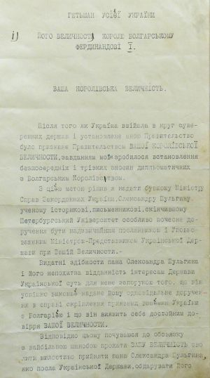 Чернетка листа Гетьмана П. Скоропадського Королю Болгарії Фердинанду І про встановлення дипломатичних відносин з Болгарським королівством. 1 липня 1918 р.