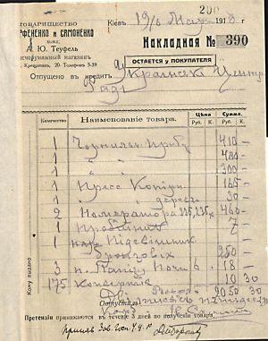 """Рахунки Товариства """"Тарфененко і Самоненко"""" Українській Центральній Раді за канцелярське приладдя. 6 березня 1918 р."""