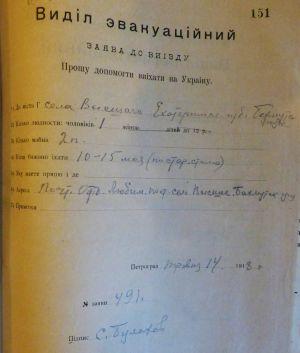 Заяви окремих осіб про виїзд до України у мм. Керч, Одесу, Бахмут. 8, 14 травня 1918 р.