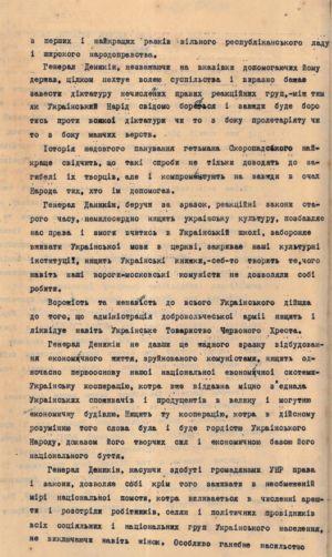 Звернення Уряду УНР до держав Антанти та держав всього світу з вимогою посприяти звільненню території України від Добровольчої армії генерала Денікіна, яка вчиняє насилля, беззаконня та погроми. 7 жовтня 1919 р.